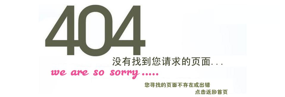 www.faxingsj.com �� 404������ʵ�ҳ�治���ڣ�