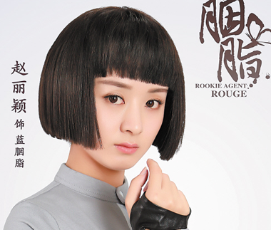 《胭脂》赵丽颖不仅智商飙升 还有高颜值民国发型