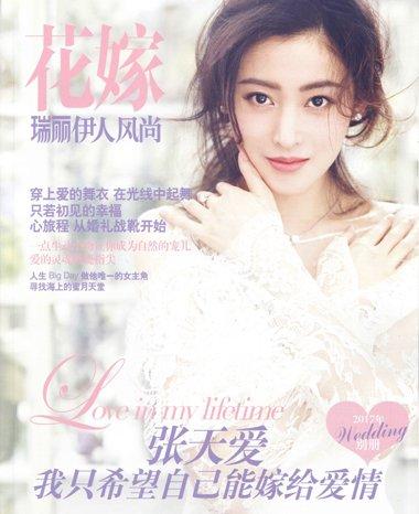 独属张天爱的时尚 张天爱杂志封面发型集锦