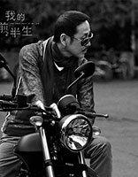 《我的前半生》男主机车造型帅呆了 陈道明靳东示范成熟男神发型