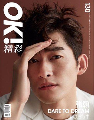 张翰登《OK!精彩》封面时尚感爆棚 五款张翰潮男刘海短发发型
