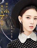 《无心法师2》陈瑶全新短发造型上线 陈瑶清纯少女系短