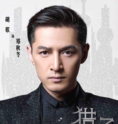 《猎场》胡歌陈龙商海浮沉 《猎场》男明星示范最潮职场男士发型