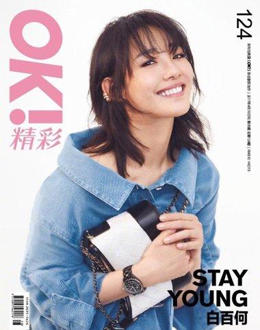 不受影响白百何登杂志封面 空气刘海露调皮可爱