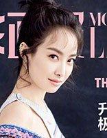 宋茜凌乱丸子头拍摄封面大片 秀发型秒变时尚达人