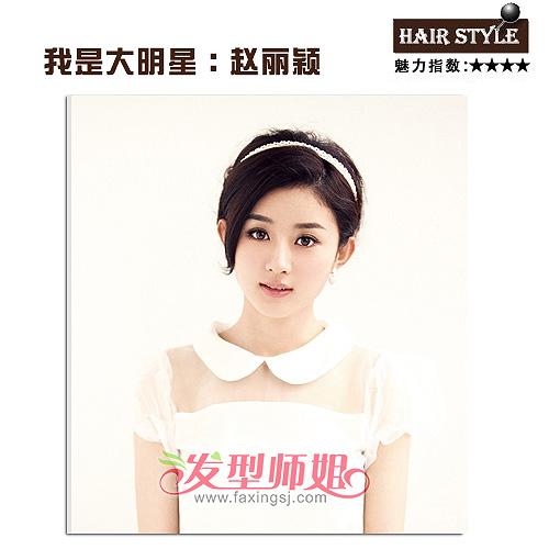 不盘发不活星人赵丽颖清丽全场惊艳新娘(5短发漂亮发型图片