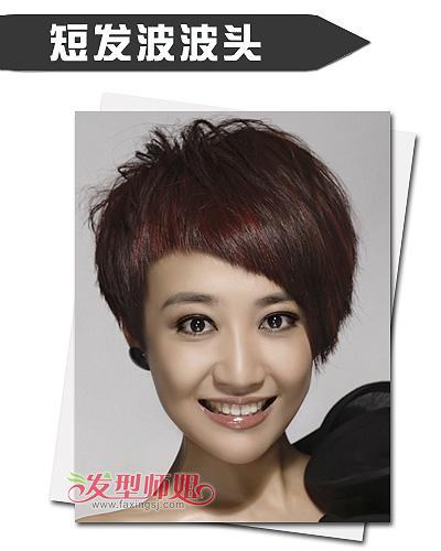 bob发型 >> 女生短发波波头发型 干净利落彰显御姐范(2)  2014-10-31图片