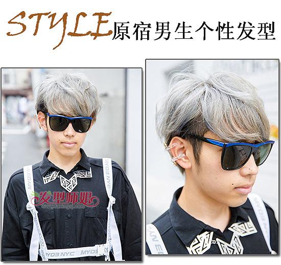 原宿男生个性发型 玩转街头时尚炫酷发型(2)