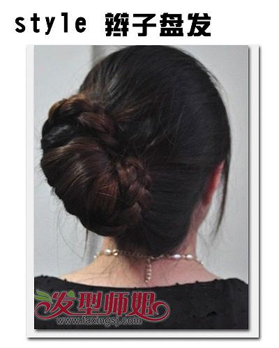 潮流辫子盘发发型 简单几步编出最in发型时尚(4)图片