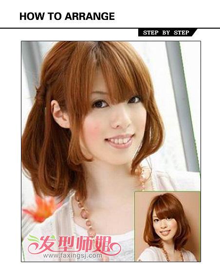俏皮女生短发侧扎发 简洁净美扎发步骤(4)