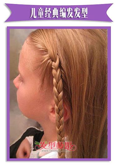 如何给小孩编头发 小孩编发方法图片