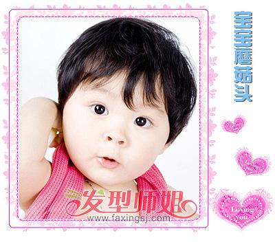 女宝宝可爱发型 可爱蘑菇头发型怎样扎