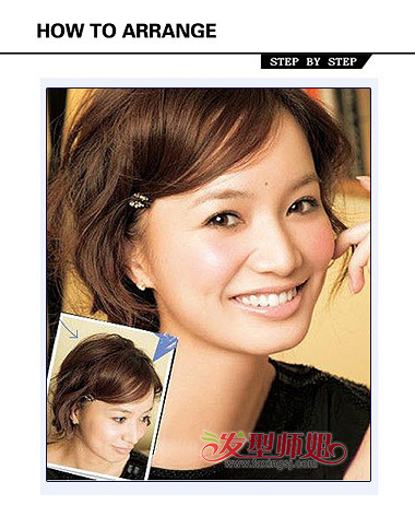 短发怎么扎起来好看 中短发怎么扎起来打理(2)图片