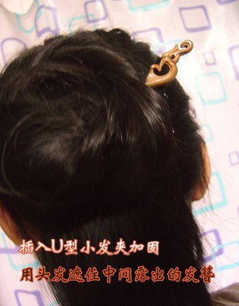 古代少女如何用发簪盘发 古代少女发簪盘发图解(6)图片