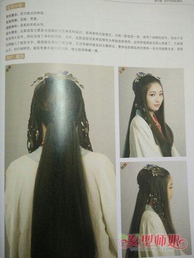 简单大方的古装发型图解 美丽的古装发型梳法图解(4)