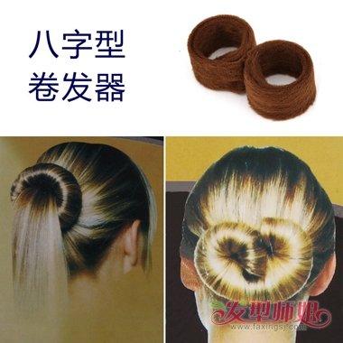 发型diy 盘发 >> 圆圈和直的盘发器哪种最好用 盘发器怎样用才好看图片