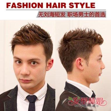 自已烫什么样的头发好看 男士头发向上适合烫什么图片
