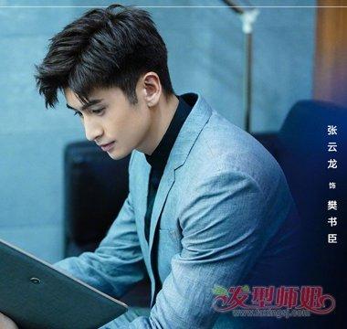 樊书臣是由帅哥张云龙饰演的,剧中张云龙是一位干练高冷的职场男神