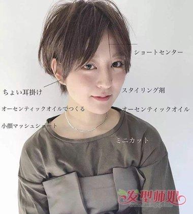 日系女生中分露耳短发发型