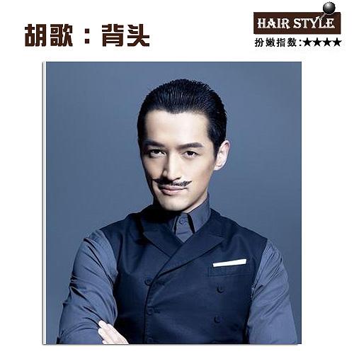 """帅气男星胡歌发型来袭 看头发如何""""逍遥"""""""