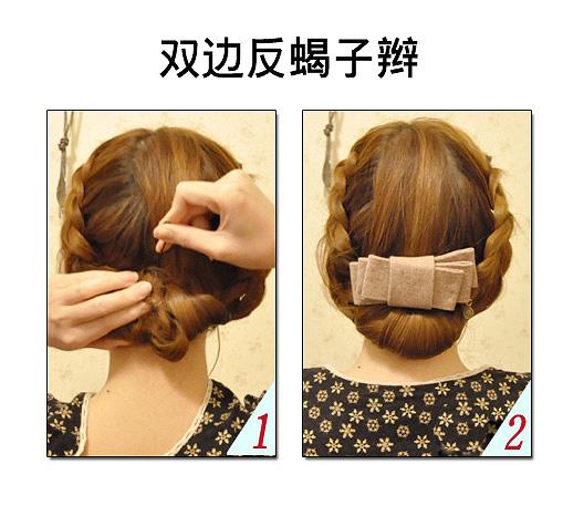 女生韩式辫发发型 气质双边反蝎子辫扎法详解图片
