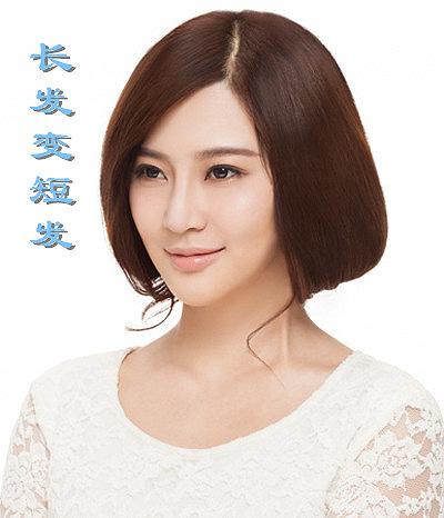 短发打造出来的,留着长发的美眉如果想留一款漂亮的波波头发型又不想图片