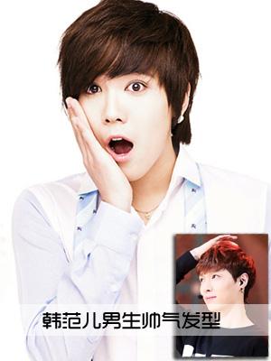 韩式骰宝博彩技巧 型男韩式发型图片