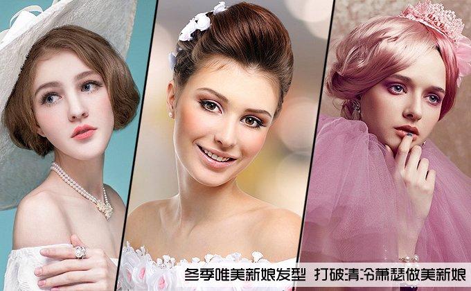 冬季清新唯美新娘发型 打破清冷萧瑟做明丽最美新娘