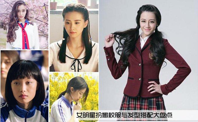 扮嫩校服造型如何和发型搭配 女明星校服与发型搭配大盘点