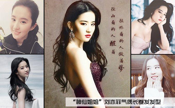 """刘亦菲获封最受瞩目女演员 """"神仙姐姐""""刘亦菲气质长卷发发型"""