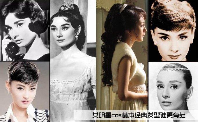 奥黛丽・赫本经典发型 女明星cos赫本经典发型谁更有范