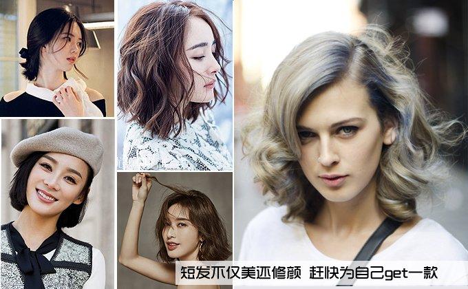 据说这几款短发不仅美还修颜 赶快为自己get一款