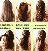夏季清凉韩式扎发