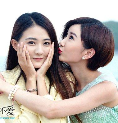 徐璐毛晓彤出演甜蜜热恋 不得不爱带你感受纯美青春