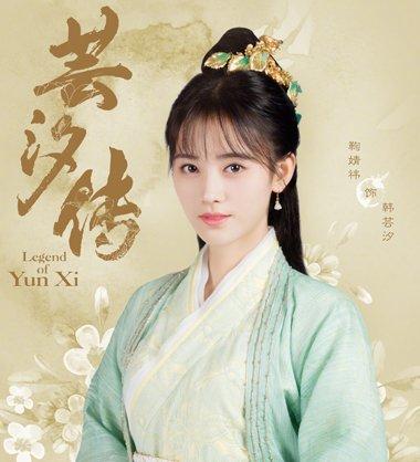 《芸汐传》首曝定妆照 SNH48合体演绎唯美古装造型