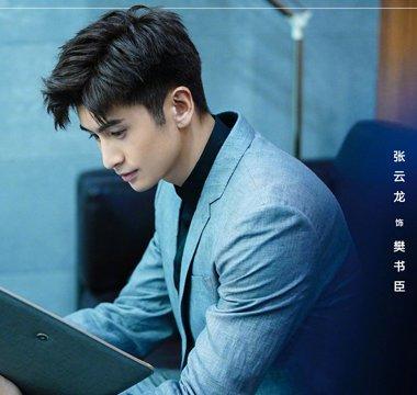 《趁我们还年轻》单人剧照出炉 张云龙刘芮麟示范最新职场型男发型