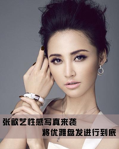 <b>张歆艺最新发型盘点 将优雅盘发进行到底</b>
